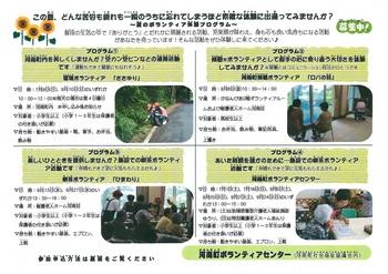 河南町ボランティア体験プログラム1.jpg